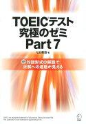 【ポイント5倍】【定番】<br />TOEICテスト究極のゼミ(part 7)