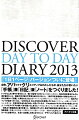 DISCOVER DIARY 2013/1日1P(白)