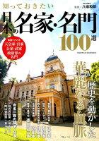 知っておきたい日本の名家・名門100選
