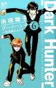 ダークハンター〜放課後のふたり〜(6) (ボニータコミックス) [ 浜田翔子(漫画家) ]