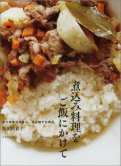 煮込み料理をご飯にかけて [ 坂田阿希子 ]
