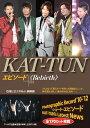 【送料無料】KAT-TUNエピソード+ [ 石坂ヒロユキ ]
