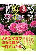 【送料無料】超図解!よくわかる バラの剪定講座