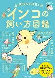 BIRDSTORYのインコの飼い方図鑑 [ 寄崎まりを ]