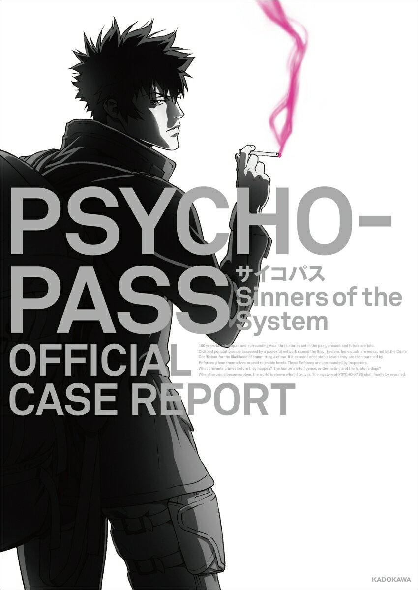 PSYCHO-PASS サイコパス Sinners of the System OFFICIAL CASE REPORT画像