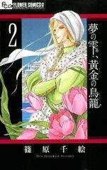 夢の雫黄金の鳥籠(2)