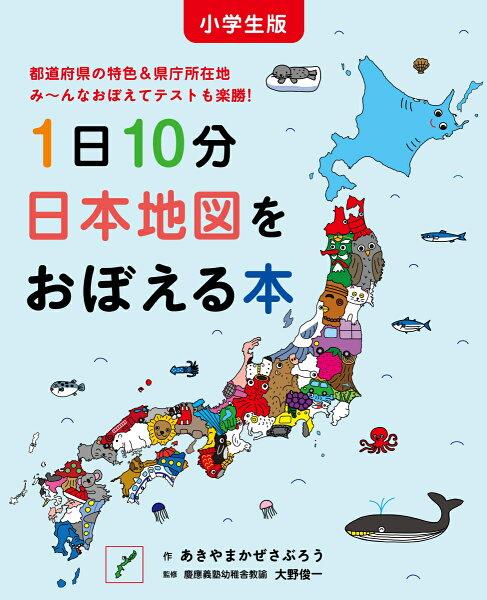 小学生版1日10分日本地図をおぼえる本 あきやまかぜさぶろう