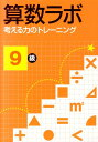 算数ラボ(9級) 考える力のトレーニング [ 好学出版 ]