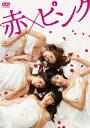 赤×ピンク ディレクターズ・ロングバージョン DVD BOX [ 芳賀優里亜 ]
