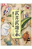 武井武雄の本