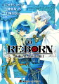 RE:BORN〜仮面の男とリボンの騎士〜(1)