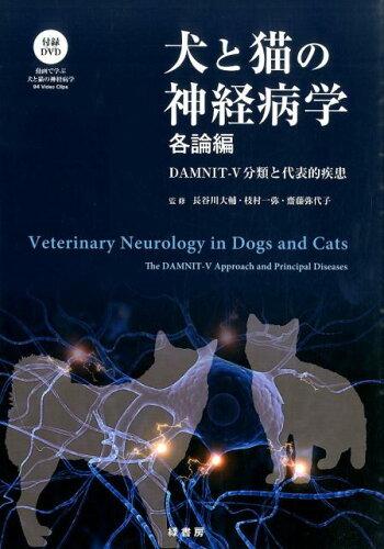 犬と猫の神経病学(各論編) DAMNIT-V分類と代表的疾患 [ 長谷川大輔 ]