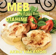 歌姫4 -My Eggs Benedict- (初回限定盤 CD+DVD)