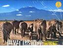 【送料無料】世界自然遺産海外編 World Natural Heritages 2013 カレンダー