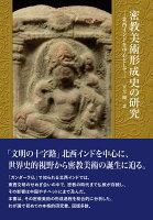 密教美術形成史の研究 -北西インドを中心としてー