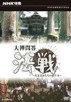 NHK特集 大禅問答 法戦〜若き雲水たちの永平寺 [ (ドキュメンタリー) ]