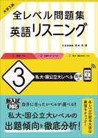 大学入試 全レベル問題集 英語リスニング 3 私大・国公立大レベル