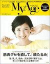 MyAge(vol.9(2016 夏号)) 筋肉グセを直して、ストップ!「顔たる...