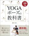 YOGAポーズの教科書 永久保存版100ポーズ70レッスン [ 綿本彰 ]