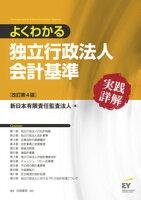 よくわかる独立行政法人会計基準実践詳解 改訂第4版
