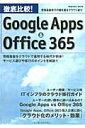 【送料無料】徹底比較!Google Apps & Office 365