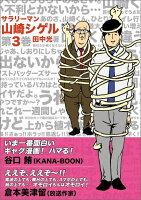 サラリーマン山崎シゲル 3巻
