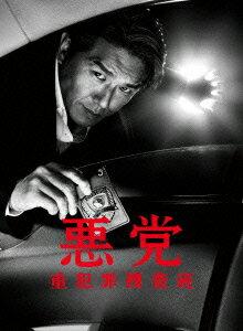 【送料無料】悪党~重犯罪捜査班 DVD-BOX