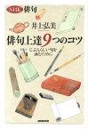 俳句上達9つのコツ じぶんらしい句を詠むために (NHK俳句) [ 井上弘美 ]