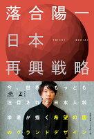 『日本再興戦略』の画像