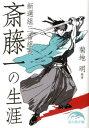 【送料無料】新選組三番組長斎藤一の生涯 [ 菊地明 ]