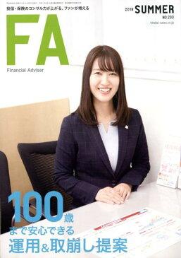 Financial Adviser(NO.233(SUMMER 2) 100歳までできる運用&取崩し提案