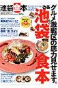 【送料無料】ぴあ池袋食本(2014)