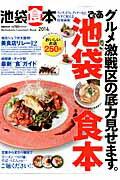 【楽天ブックスならいつでも送料無料】ぴあ池袋食本(2014)