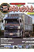 【送料無料】カネショウ大全 DVD付 (GEIBUN MOOKS 871) (単行本・ムック) / 芸文社