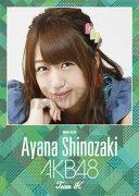 (卓上) 篠崎彩奈 2016 AKB48 カレンダー