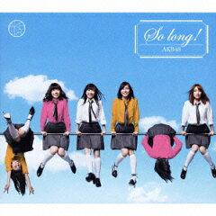 【送料無料】So long ! <TYPE-A>(初回限定盤 CD+DVD) [ AKB48 ]
