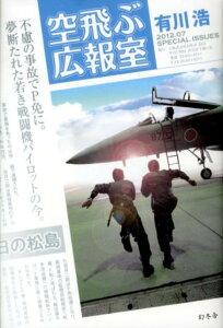 【送料無料】空飛ぶ広報室 [ 有川浩 ]