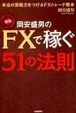 岡安盛男のFXで稼ぐ51の法則新版 本当の実践力をつけるFXトレード教本 [ 岡安盛男 ]