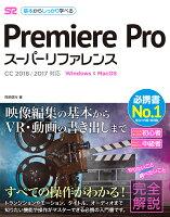 9784800712172 - 2021年Adobe Premiere Proの勉強に役立つ書籍・本