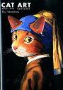 キャット・アート 名画に描かれた猫 [ シュー・ヤマモト ]