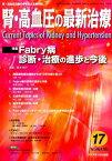 腎・高血圧の最新治療(17(Vol.5 No.4 2) 腎・高血圧治療の今を伝える専門誌 特集:Fabry病診断・治療の進歩と今後