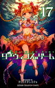 ダーウィンズゲーム(17) (少年チャンピオンコミックス BESSATSU) [ FLIPFLOPs ] - 楽天ブックス