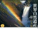 【送料無料】世界自然遺産日本編 World Natural Heritages in Japan 2013 カレンダー