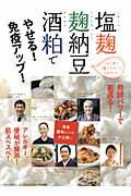 【送料無料】塩麹・麹納豆・酒粕でやせる!免疫アップ!
