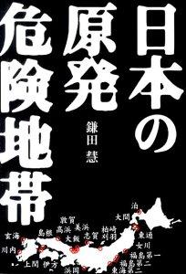 【送料無料】日本の原発危険地帯 [ 鎌田慧 ]
