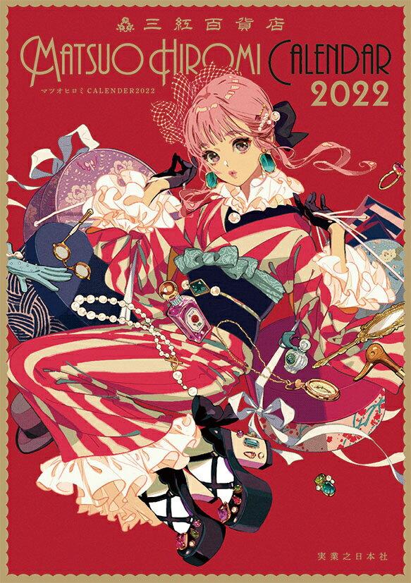 カレンダー, アート 20221