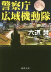 警察庁広域機動隊 (徳間文庫) [ 六道慧 ]