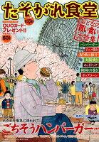 たそがれ食堂(vol.6)