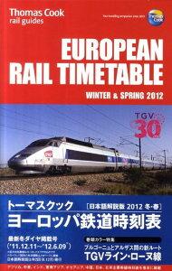 【送料無料】トーマスクック・ヨーロッパ鉄道時刻表(2012冬・春)