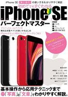 iPhone SE パーフェクトマスター